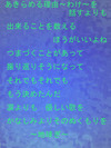 Tikyugiyumimatuzawa_4